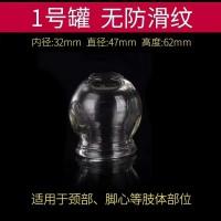 一号玻璃拔火罐