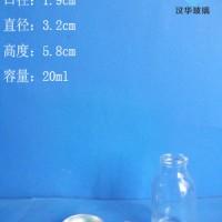 厂家直销20ml医药玻璃瓶药用玻璃瓶批发