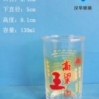 125ml烤花玻璃酒杯