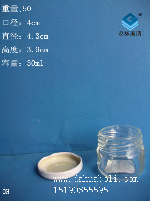 30ml霜膏瓶