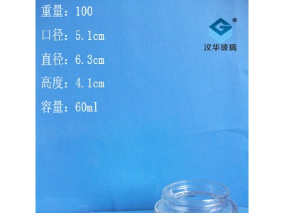 60ml玻璃膏霜瓶生产厂家