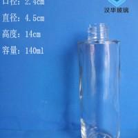 厂家直销140ml高档香水玻璃瓶,化妆品玻璃瓶批发