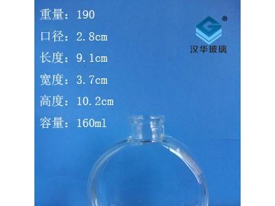 厂家直销150ml扁圆香薰玻璃瓶,藤条玻璃香薰瓶批发