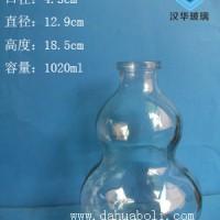徐州生产1000ml葫芦玻璃酒瓶,厂家直销工艺玻璃酒瓶