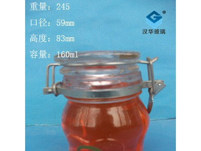 厂家直销150ml密封玻璃罐