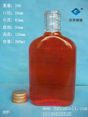 200ml扁酒瓶