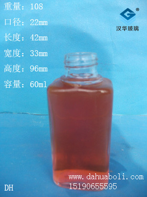 60ml香水瓶