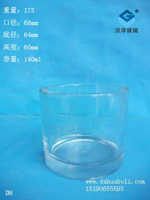 140ml玻璃杯