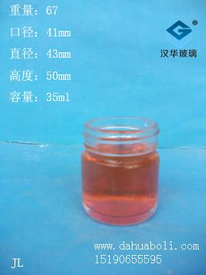 35ml膏霜瓶