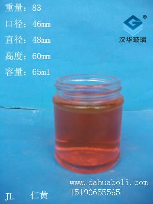 65ml膏霜瓶