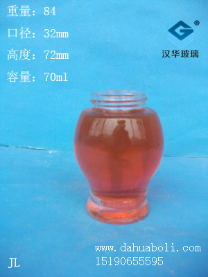 70ml化妆品瓶
