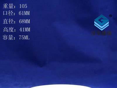 徐州生产70ml膏霜玻璃瓶,化妆品玻璃瓶生产厂家
