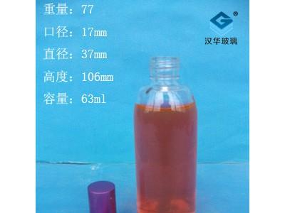 厂家直销60ml玻璃香水瓶,徐州化妆品玻璃瓶生产厂家