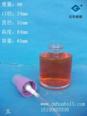 65ml香水瓶